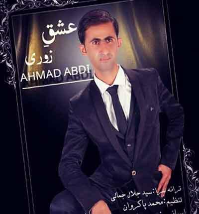 احمد عبدی عشق زوری