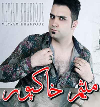 میثم خاکپور زندان