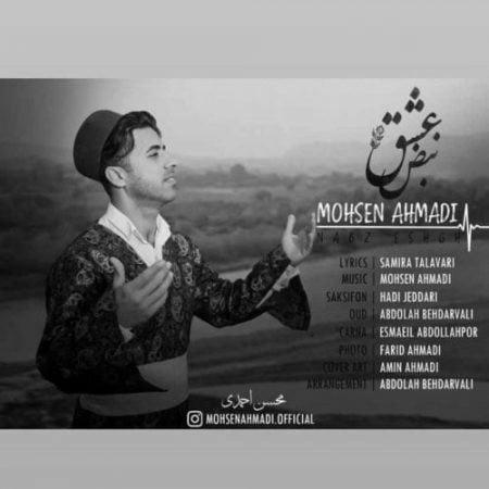 محسن احمدی نبض عشق