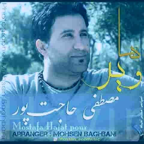 مصطفی حاجت پور هاویر
