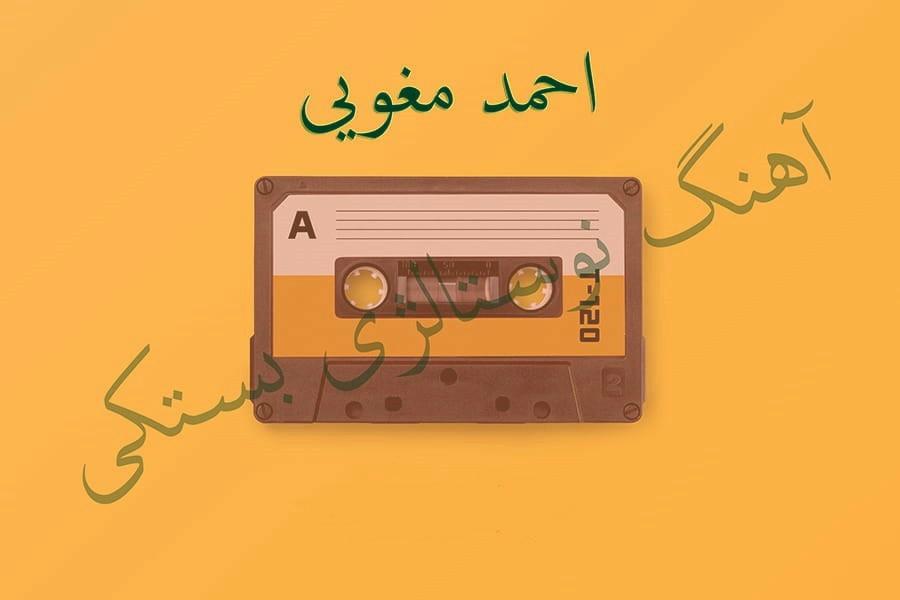 احمد مغویی حمیده