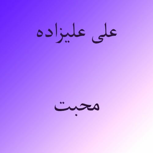 علی علیزاده محبت