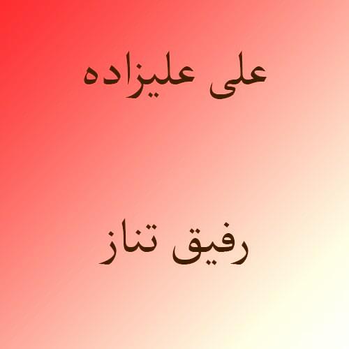 علی علیزاده رفیق تناز