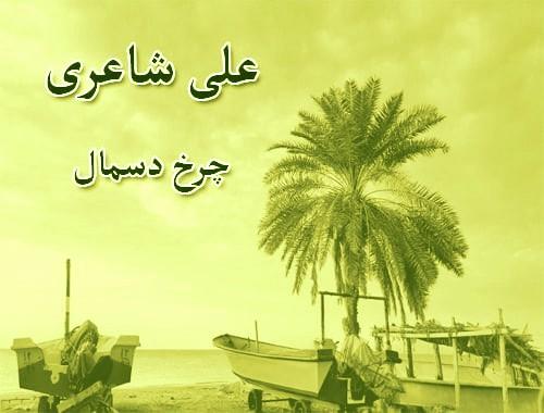 علی شاعری چرخ دسمال