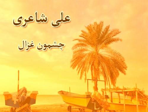علی شاعری چشمون غزال