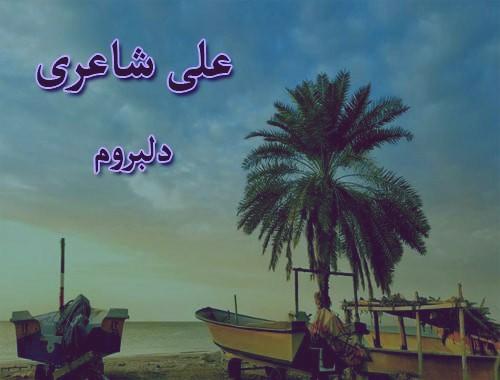 علی شاعری دلبروم