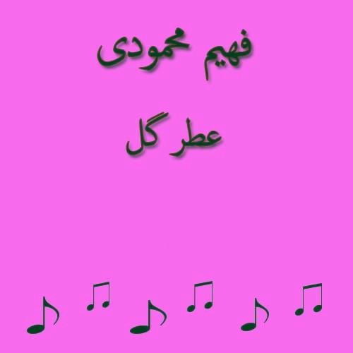 فهیم محمودی عطر گل