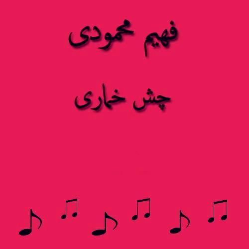 فهیم محمودی چش خماری