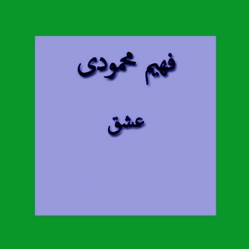 فهیم محمودی عشق