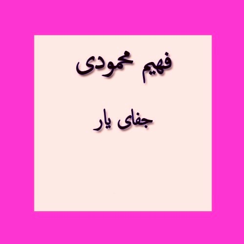 فهیم محمودی جفای یار