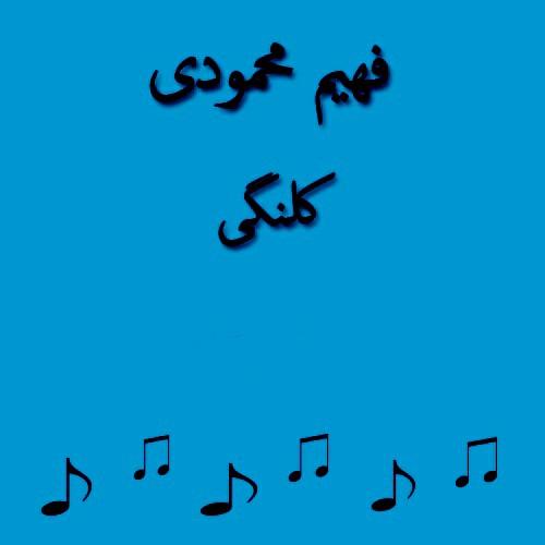 فهیم محمودی کلنگی