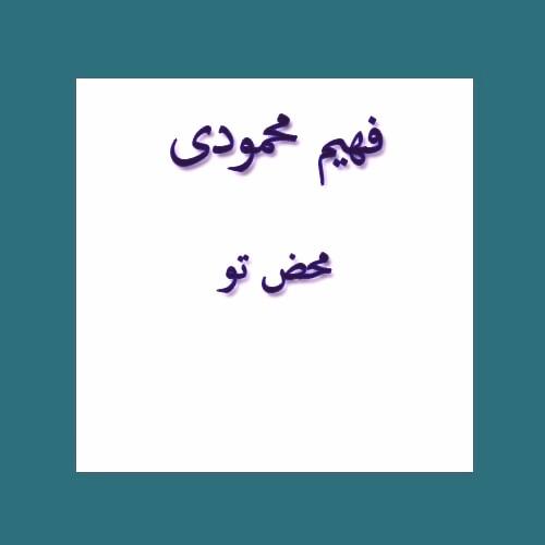 فهیم محمودی محض تو