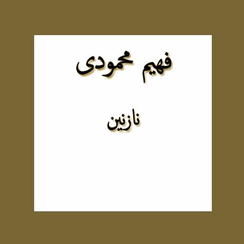 فهیم محمودی نازنین