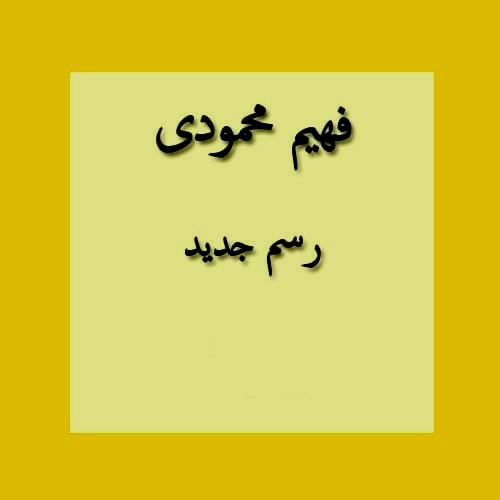 فهیم محمودی رسم جدید
