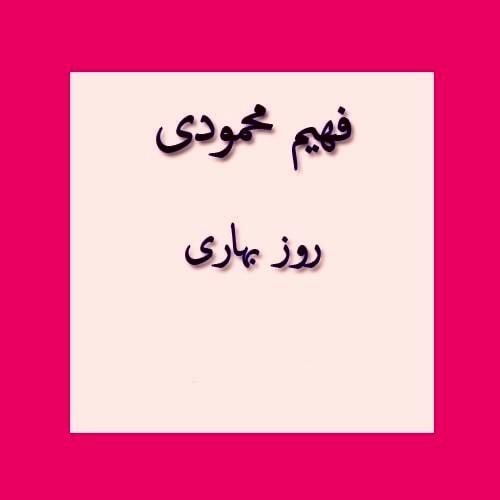 فهیم محمودی روز بهاری