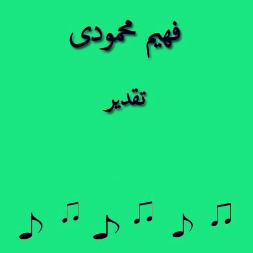 فهیم محمودی تقدیر