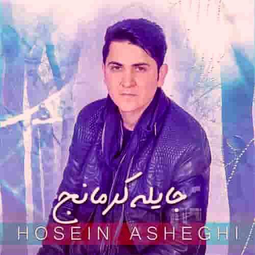 حسین عاشقی جایله کرمانج