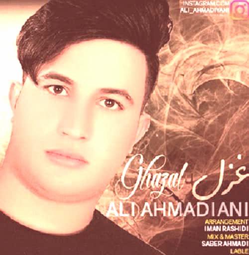 علی احمدیانی غزل