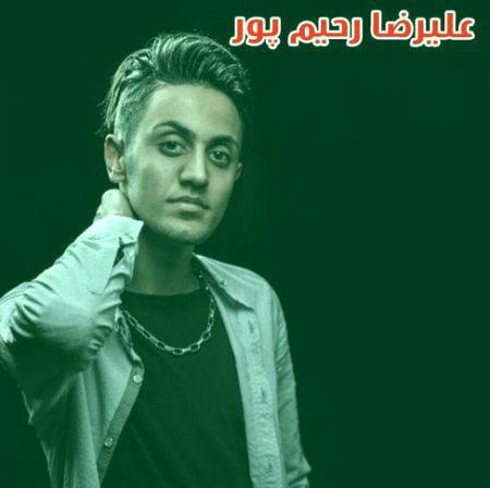 علیرضا رحیم پور جشن سرخرود
