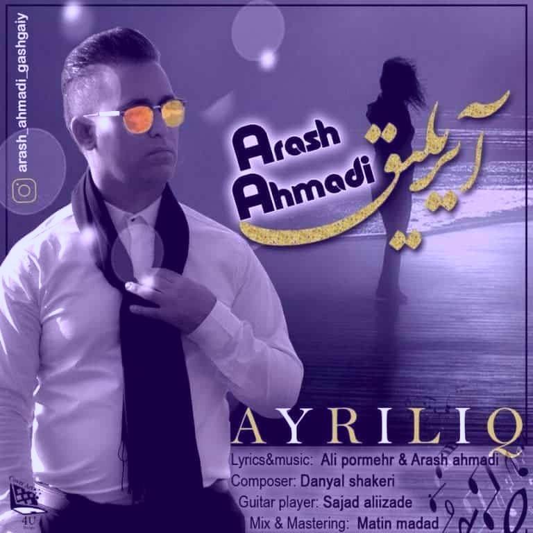 آرش احمدی آیریلیق