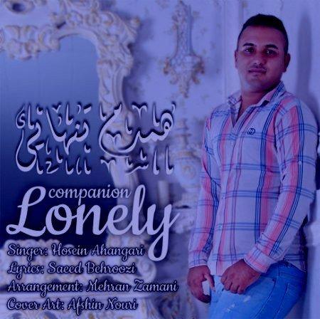 حسین آهنگری همدم تنهایی