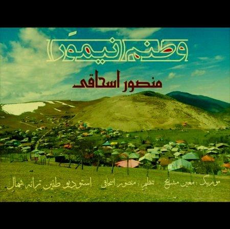 منصور اسحاقی وطن