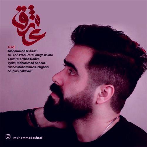 محمد اشرفی عشق