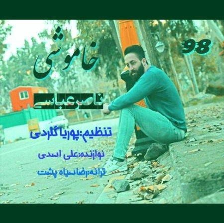 ناصر عباسی خاموشی