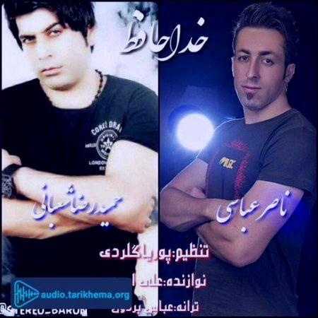 ناصر عباسی خداحافظ