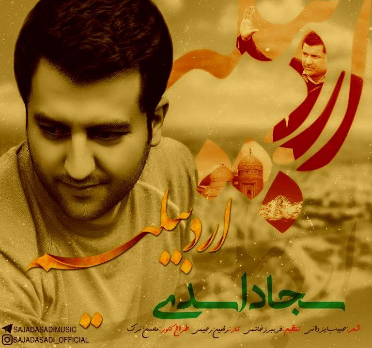 سجاد اسدی اردبیلیم