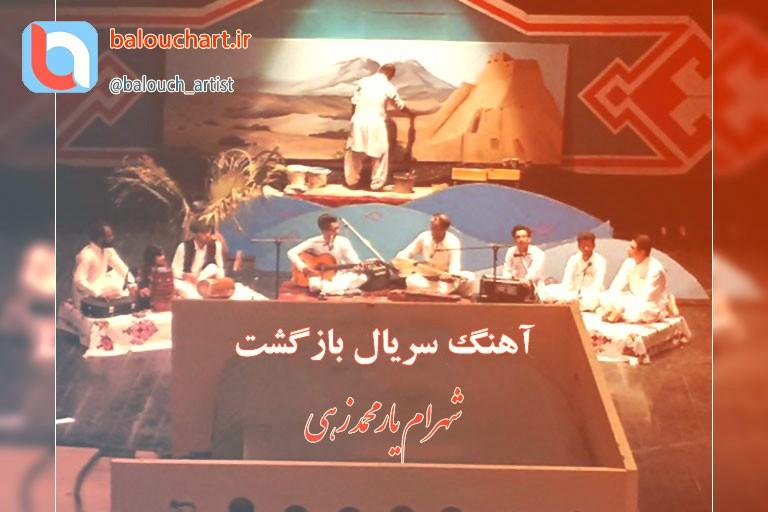 شهرام یار محمد زهی بازگشت